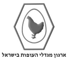 ארגון מגדלי העופות בישראל